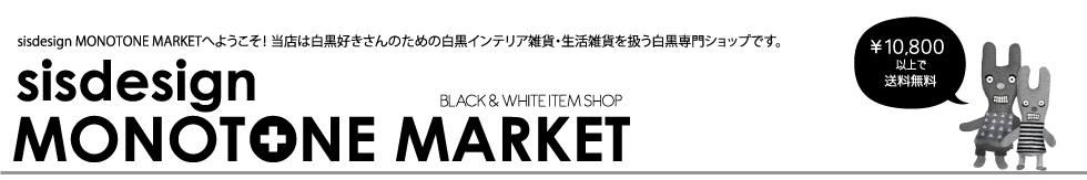 sisdesign monotone market:sisdesign monotone market 白黒雑貨のお店