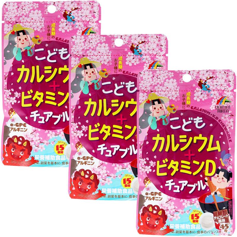 おいしく栄養補給 お子様のすこやかな成長を助けるチュアブルです こどもカルシウム+ビタミンDチュアブル チョコレート風味 45粒入 3個セット カルシウム 安い 激安 プチプラ 高品質 ビタミンD アウトレット☆送料無料 サプリメント 栄養補助食品 ユニマットリケン 日本製 加工食品