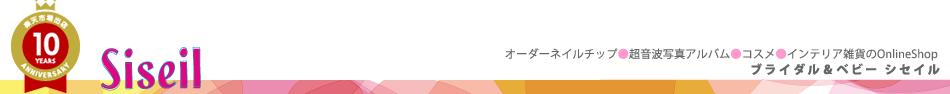 ブライダル&ベビー シセイル:思い出を美しく!「超音波写真アルバムとオーダーネイルチップ」
