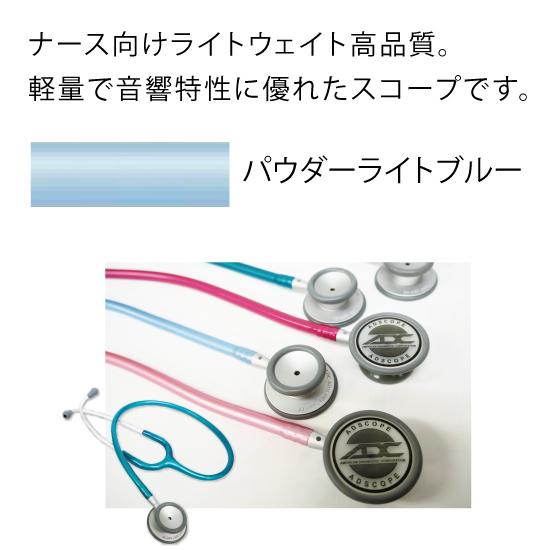 聴診器 ADスコープ609 【カラー:パウダーライトブルー】聴診器