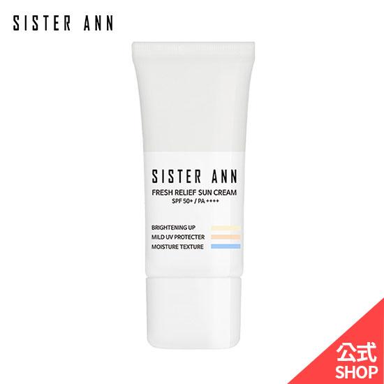 公式 SISTER ANN フレッシュリリーフ日焼け止めクリーム オンラインショッピング 容量UP シスターアン 本店