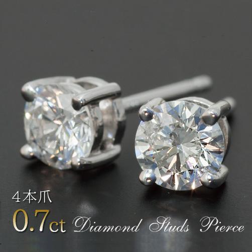 【 送料無料 】ダイヤモンドスタッドピアス 0.7ct 4本爪 選べるプラチナor18金 H・SI・GOODソーティング《鑑定付》 ダイアモンド ピアス ダイア ピアス
