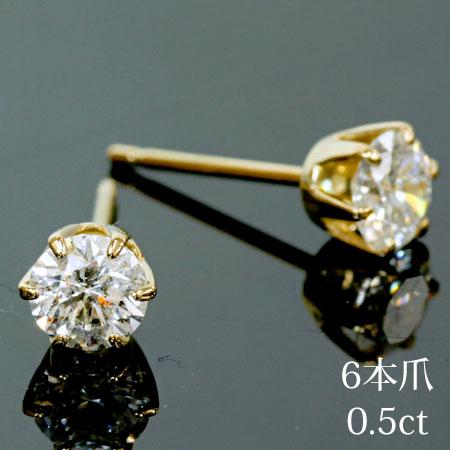 一粒 ダイヤモンド スタッドピアス 0.5ct 6本爪 ピアス | ジュエリー システィーナ リリコ レディース 結婚 結婚式 ウェディング プレゼント 贈り物