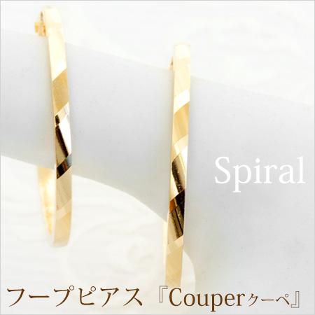 フープピアス K18 Couper クーペ スパイラル 直径 15mm ピアス フープ | ジュエリー システィーナ リリコ レディース 結婚 プレゼント 贈り物 【あす楽】
