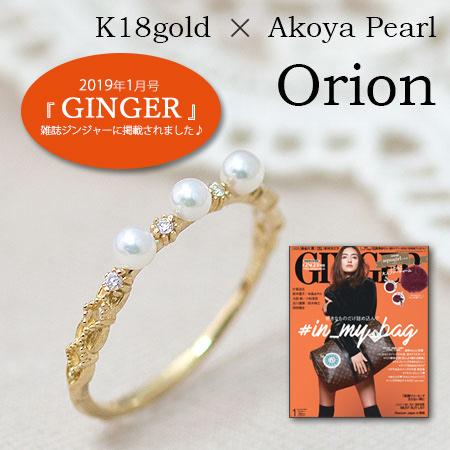 【GINGER 掲載】 アコヤ真珠 パールリング ダイヤモンド『Orion オリオン』リング 指輪 真珠 パール | レディース ジュエリー K18 18金 贈り物 プレゼント 重ね付け