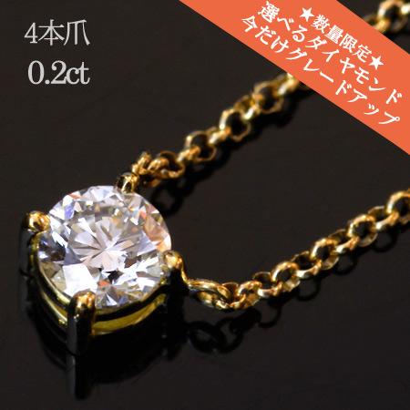 【グレードアップが特別価格】一粒 ダイヤモンド ソリティアネックレス 0.2ct 4本爪 ネックレス | ジュエリー システィーナ リリコ 大人 天然石 結婚 結婚式 贈り物 【あす楽】