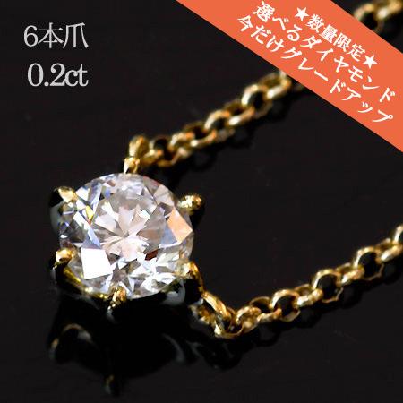 【選べるダイヤ】 一粒 ダイヤモンド ソリティアネックレス 0.2ct 6本爪 ネックレス | ジュエリー システィーナ リリコ 大人シンプル 天然石 結婚 結婚式 ウェディング 贈り物 【あす楽】