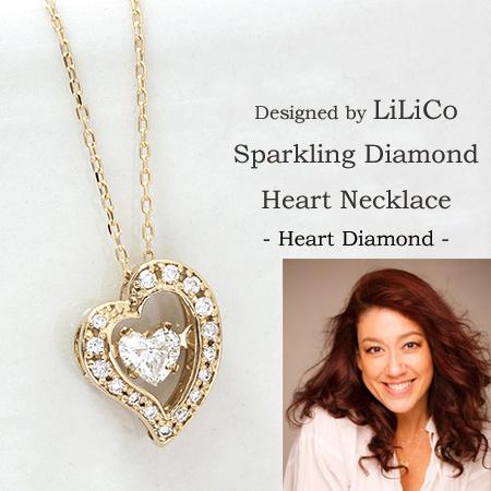 LiLiCoデザイン ダイヤ ネックレス スパークリング ハート ネックレス リリーナ ハートシェイプ | K18ジュエリー システィーナ リリコ  大人 女性 地金 シンプル 天然石  プレゼント 贈り物 18金 揺れるダイヤ