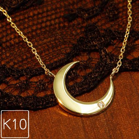 K10 10金 クレッセント 三日月 月 ゴールド ネックレス ダイアモンドネックレス |ジュエリー システィーナ リリコ かわいい 大人 女性 地金 シンプル 天然石 おしゃれ 結婚 結婚式 ウェディング 贈り物