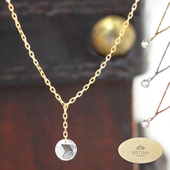 送料無料 K18 K10 ローズカット レーザーホール ダイヤモンド 0.2ct 一粒ダイヤ ネックレス Y字 Yチェーン| システィーナ リリコ  大人 女性 地金 シンプル 天然石 結婚 結婚式 ウェディング 贈り物 あす楽
