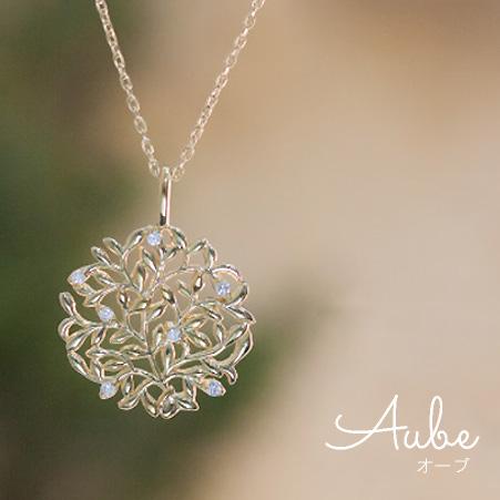 送料無料 リーフネックレス Aube オーブ ネックレス ダイヤモンド 0.04ct   K18 ジュエリー システィーナ リリコ レディース 結婚 結婚式 プレゼント 贈り物 ダイヤモンド あす楽