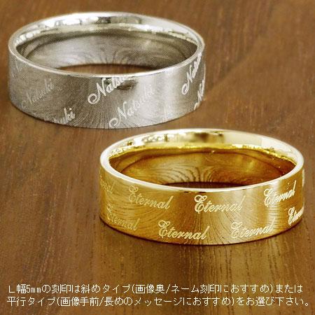指輪 刻印 K18 K10 ネームリング L 幅5mm 名入れ メッセージリング オーダージュエリー ネーム オリジナル   レディース ペア 贈り物 パーティー お呼ばれ プレゼント おしゃれ 可愛い 重ね付け