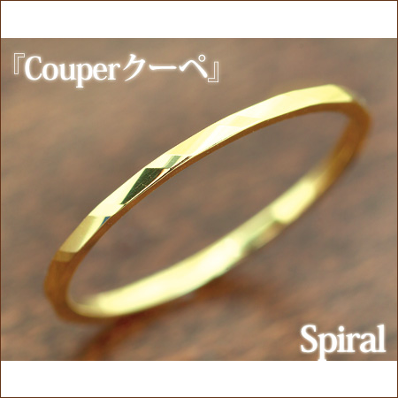ゴールド リング Couperクーペ スパイラル 地金リング 指輪 ピンキー カットリング   レディース ジュエリー K18 18金 贈り物 プレゼント 重ね付け ファランジリング