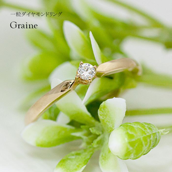 指輪 リング ゴールド 一粒ダイヤモンド Graineグレーヌ 重ね付け0.05ct ダイヤ| レディース  ジュエリー  18金 18K 10金 K10 贈り物 プレゼント  重ね付け システィーナおすすめギフト