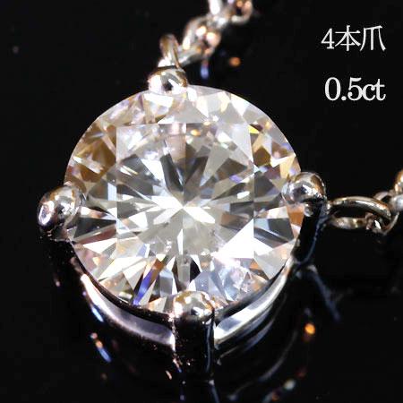 一粒 ダイヤモンド ソリティアネックレス 0.5ct 4本爪 H SI GOOD ネックレス | ジュエリー システィーナ リリコ  大人 天然石 結婚 結婚式 贈り物【あす楽】