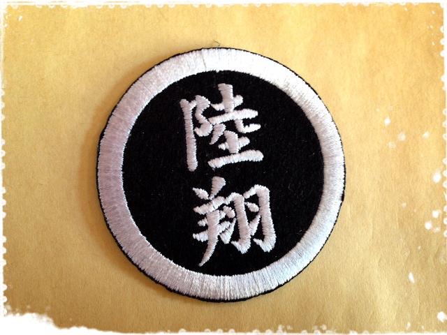 その日の気分でデザイン貼り替え 変身キャップ用替えワッペンお好きなデザインをお選び下さい1枚980円 ネコポスOK マジックテープ加工 家紋 未使用 出群 漢字 刺繍