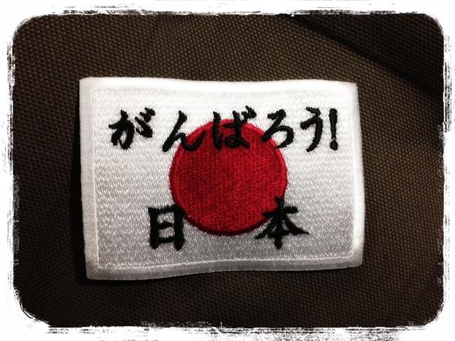 100% Made in JAPAN本格刺繍 がんばろう 日本ワッペン 日の丸 春の新作 最新 日の丸有りver ネコポスOK アイロン接着 応援 復興