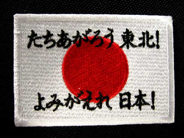100% Made in JAPAN本格刺繍 超歓迎された たちあがろう 東北ワッペン 復興 アイロン接着 ご予約品 日の丸 日本 東日本大震災 ネコポスOK