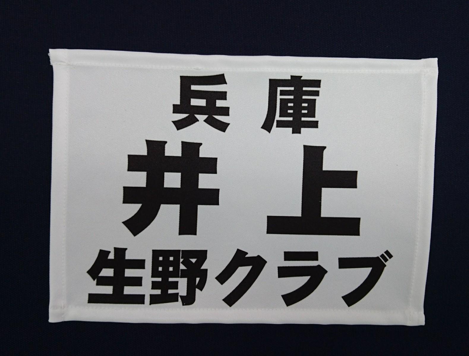 昇華プリントで生地に直接プリントしますので剥がれ滲みなどはありません 日本ソフトテニス連盟指定規格で製作致します ソフトテニス用ゼッケン 贈呈 ふち縫いあり 日本ソフトテニス連盟指定規格 国際ブランド