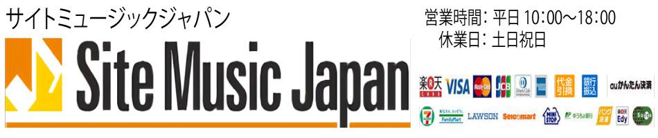 サイトミュージックジャパン:音楽のある生活をフルサポート♪