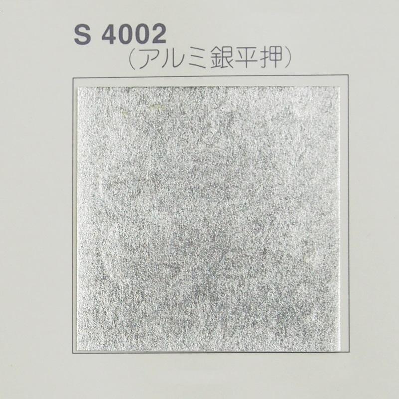 やまと銀紙 アルミ銀平押 95cm × 182cm (襖/屏風/和額/衝立/装飾/紙)