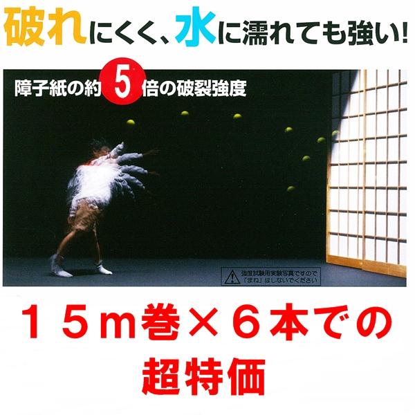 【6本特価】強化障子紙 タフトップ 15m無地(白)×6本