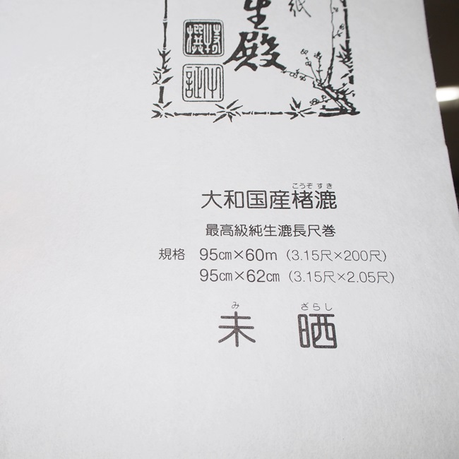 【送料無料】最高級障子紙 長生殿 60m巻 未晒し(白) (障子紙/しょうじ紙/業務用/高級/未晒し/張替)