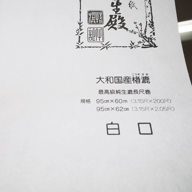 【送料無料】最高級障子紙 長生殿 60m巻 白口(白) (障子紙/しょうじ紙/業務用/高級/張替)