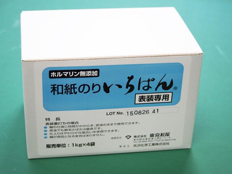 ご予約品 プロ仕様の糊 表装用糊 和紙のりいちばん 1Kg×4個 糊 新品 送料無料 副資材 表装裏打