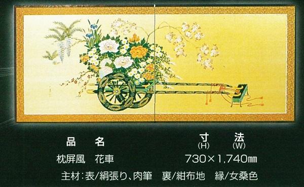 枕屏風 花車 73cm×174cm (屏風/衝立/間仕切り/パーテーション)