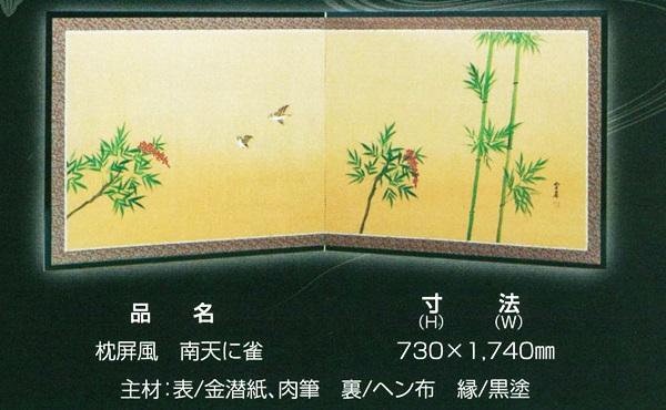 枕屏風 南天に雀 73cm×174cm (屏風/衝立/間仕切り/パーテーション)