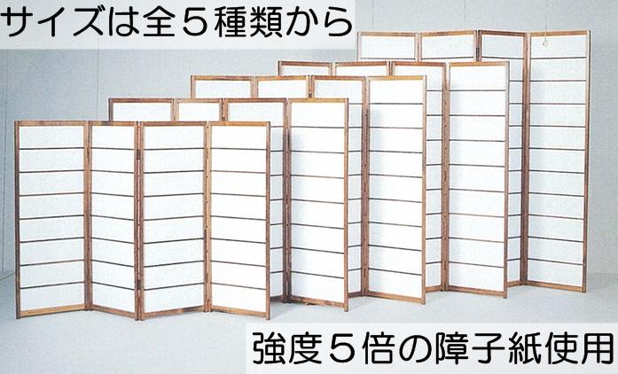障子スクリーン 横格子 150×180cm(茶) (屏風/衝立/間仕切り/スクリーン/パーテーション/パーティション/和風)