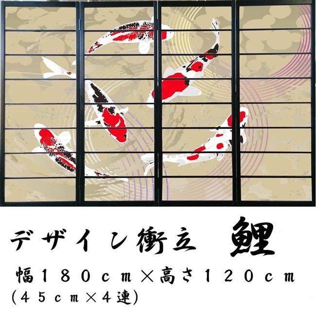 オシャレなデザイン衝立 「鯉」 黒ヨコ桟 (衝立/間仕切り/屏風/パーテーション/おしゃれ/和風/ついたて/パーティション/和柄)