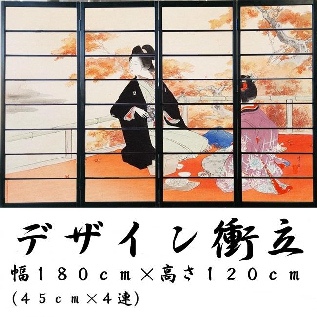 オシャレなデザイン衝立 「紅葉狩り」 黒ヨコ桟 (衝立/間仕切り/屏風/パーテーション/おしゃれ/和風/ついたて/パーティション/和柄)