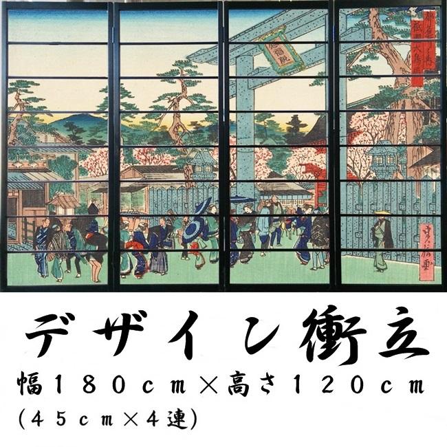 オシャレなデザイン衝立 「祇園大鳥居」 黒ヨコ桟 (衝立/間仕切り/屏風/パーテーション/おしゃれ/和風/ついたて/パーティション/和柄)