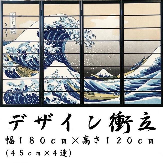 オシャレなデザイン衝立 「浪裏」 黒ヨコ桟 (衝立/間仕切り/屏風/パーテーション/おしゃれ/和風/ついたて/パーティション/和柄)