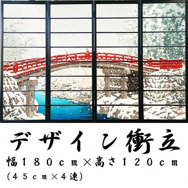 オシャレなデザイン衝立 「日光・神橋」 黒ヨコ桟 (衝立/間仕切り/屏風/パーテーション/おしゃれ/和風/ついたて/パーティション/和柄)