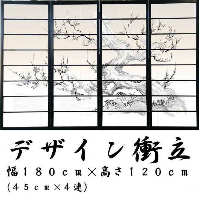 オシャレなデザイン衝立 「老梅」 黒ヨコ桟 (衝立/間仕切り/屏風/パーテーション/おしゃれ/和風/ついたて/パーティション/和柄)