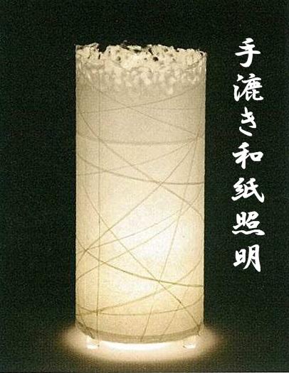 和風照明 AK-1205 直径20cm×高さ42cm(ミニ球付) (和紙/和風/間接照明/ライト/電気/おしゃれ/モダン)