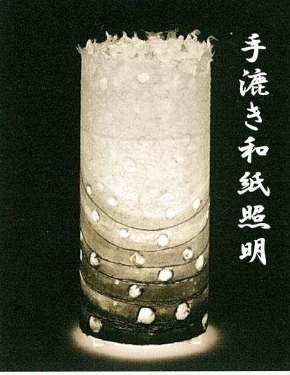 和風照明 AK-1212 直径20cm×高さ42cm(ミニ球付) (和紙/和風/間接照明/ライト/電気/おしゃれ/モダン)