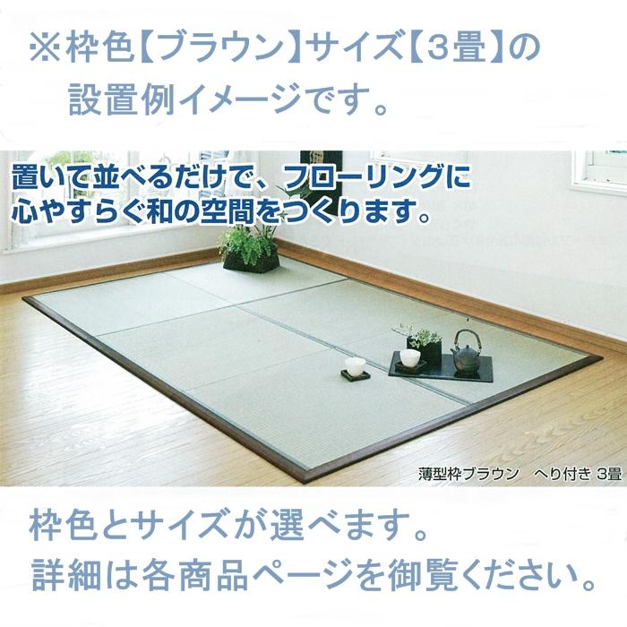 枠色【ブラウン】サイズ【6畳】 組立式和風マット (畳/たたみ/タイル/組み立て/置き敷き/和風)