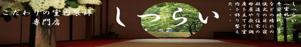 こだわりの室内装飾専門店しつらい:襖紙、壁紙、障子紙や和風インテリア用品の販売・通販サイト。