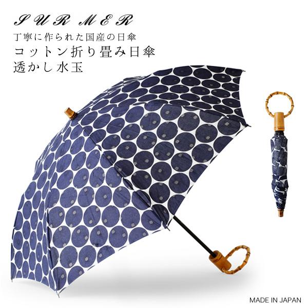 水玉の透かしが入った生地に大きな水玉模様をプリントした折り畳み日傘 SUR MER(シュールメール)コットン折り畳み日傘(日本製)/透かし水玉(バンブー 綿 紫外線対策 折りたたみ シュルメール SURMER ギフト プレゼント)