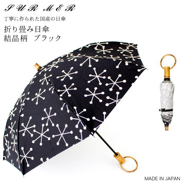 SUR MER(シュールメール)コットンリネン折り畳み日傘(日本製)/結晶柄 ブラック(晴雨兼用 バンブー 麻 紫外線対策 折りたたみ シュルメール SURMER ギフト プレゼント 母の日)