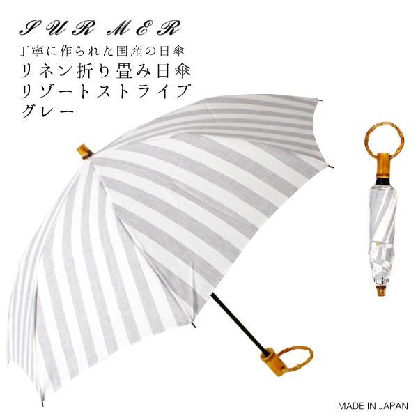 SUR MER(シュールメール)リネン折り畳み日傘(日本製)/リゾートストライプ グレー(バンブー 麻 紫外線対策 折りたたみ シュルメール SURMER ギフト プレゼント 母の日)