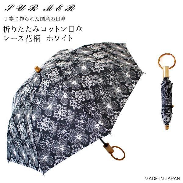 SUR MER(シュールメール)コットン折り畳み日傘(日本製)/レース花柄 ホワイト(バンブー 綿 紫外線対策 折りたたみ シュルメール SURMER ギフト プレゼント) px10