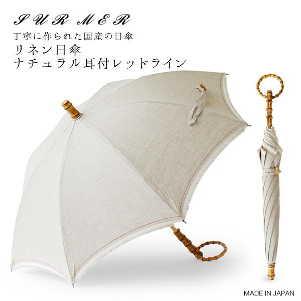 SUR MER(シュールメール)リネン日傘(日本製)/ナチュラル 耳付 レッドライン(バンブー 麻 紫外線対策 お洒落 シュルメール SURMER プレゼント 母の日)