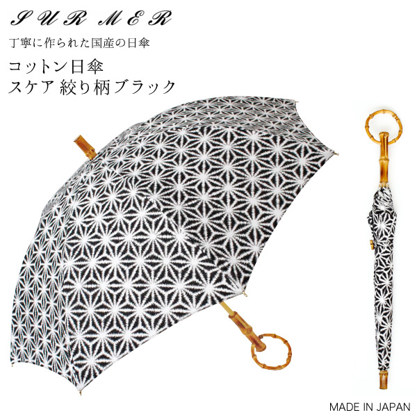 SUR MER(シュールメール)コットン日傘(日本製)/スケア 絞り柄 ブラック(晴雨兼用 バンブー 綿 紫外線対策 長傘 シュルメール SURMER ギフト プレゼント 母の日)