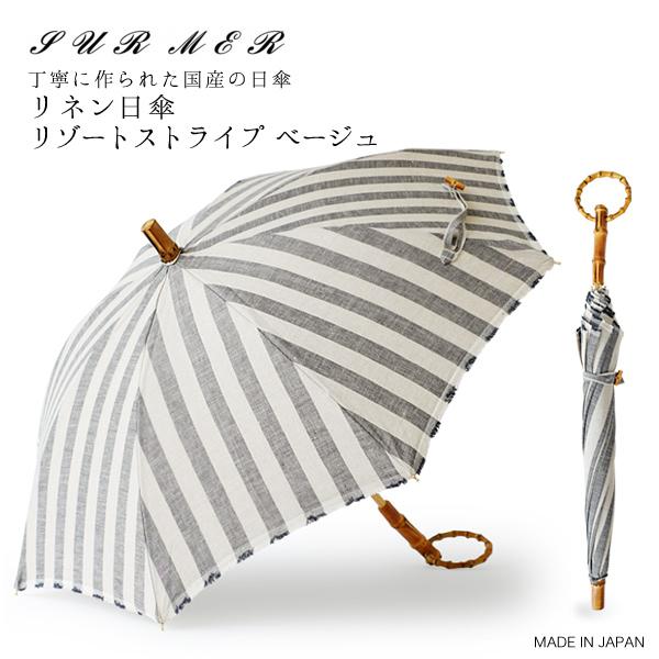 SUR MER(シュールメール)リネン日傘(日本製)/リゾートストライプ ベージュ(バンブー 麻 紫外線対策 お洒落 シュルメール SURMER プレゼント 母の日)
