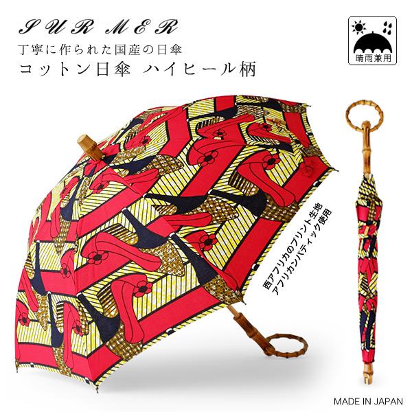 SUR MER(シュールメール)アフリカンバティック使用晴雨兼用コットン日傘(日本製)/ハイヒール柄(バンブー 紫外線対策 お洒落 シュルメール SURMER 敬老の日ギフト 敬老の日プレゼント)
